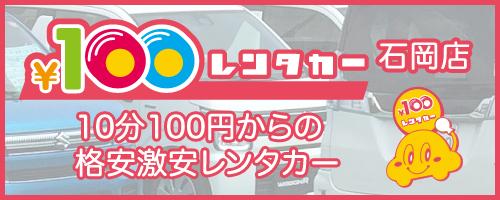 100円レンタカー石岡店