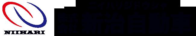 株式会社新治自動車 スズキ販売石岡中央 カーベル石岡店|車検・点検・整備・新車・中古車販売・レンタカー|茨城県石岡市