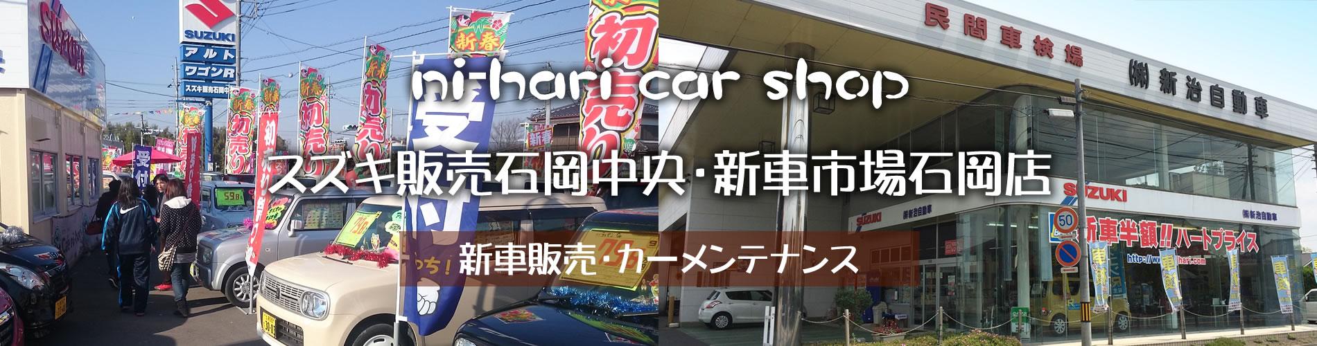 スズキ販売石岡中央・新車市場石岡店