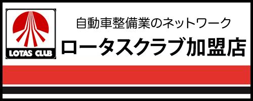 ロータスクラブ石岡店